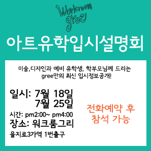 입시설명회201507-2_01.png