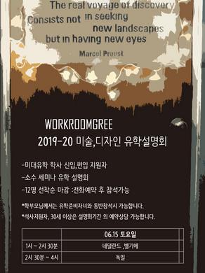 2019-20 제6회 워크룸그리 미대유학 설명회