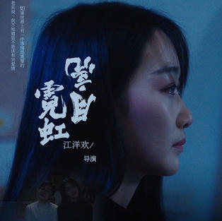 Love Never Dissolve - CHINA