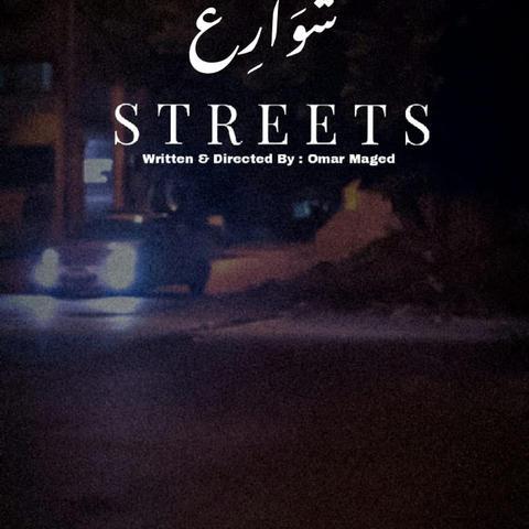 شوارع egypt.jpg