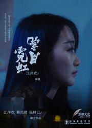 3-poster_霓虹月亮.jpg