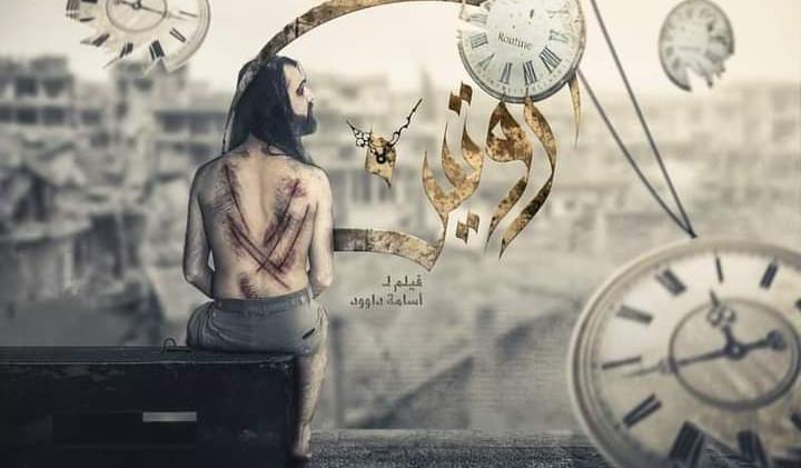 Routine - Syria