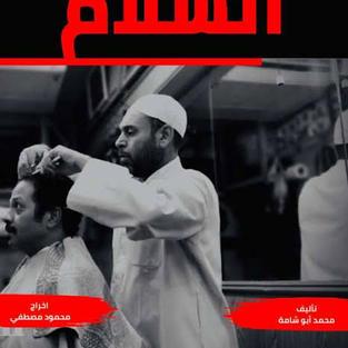 Special Jury Award: El Salam Street - Egypt