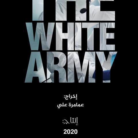 THE WHITE ARMY.png