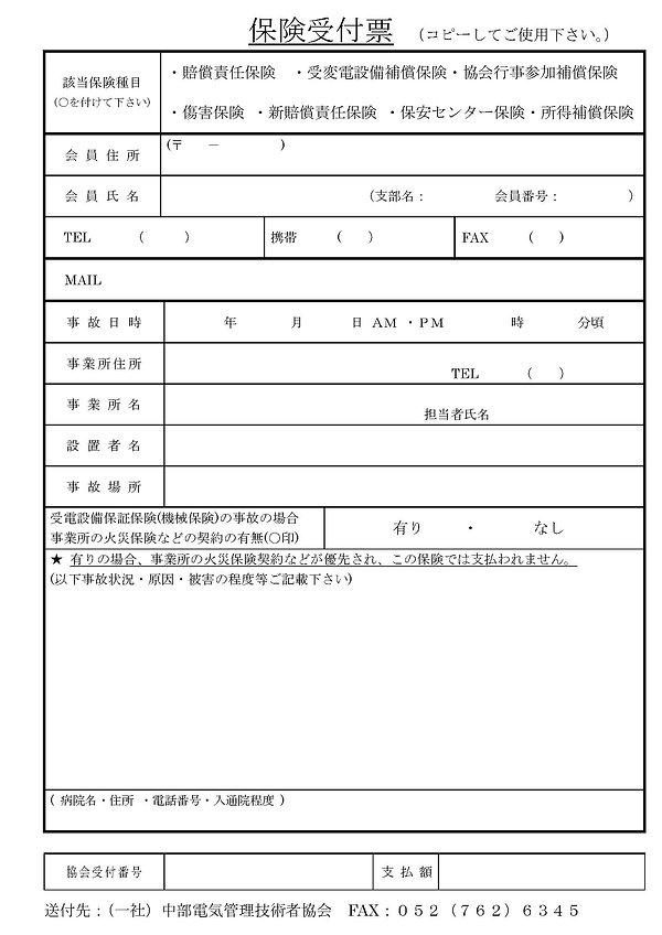 保険受付票 (中部)2021.jpg