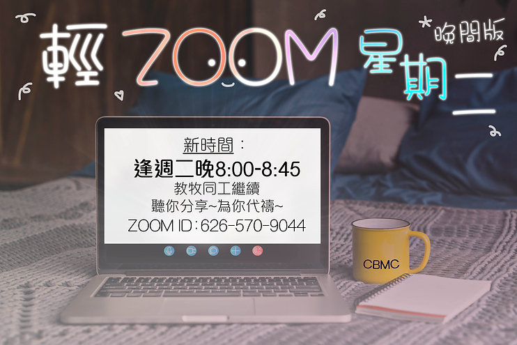 relax Zoom tuenight.jpg