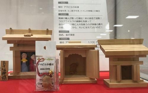 アマビエの神様、石川県地場振興センターに登場!
