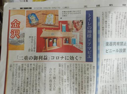 北国新聞に掲載されました! アマビエ登場!!