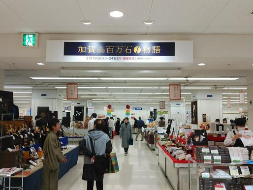 2月催事のお知らせ:伊勢丹立川店、伊勢丹浦和百貨店