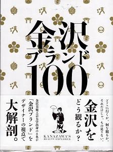 雑誌『金沢ブランド100』