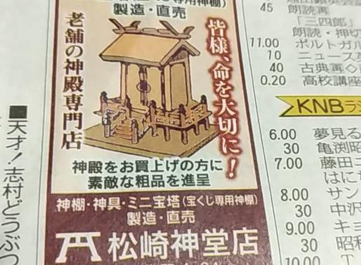 北陸中日新聞 夕刊に掲載。