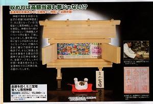 『道具の学校』カタログ 47ページ 掲載中!