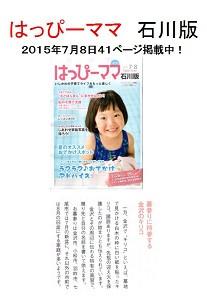 『はっぴーママ』石川版 掲載中!