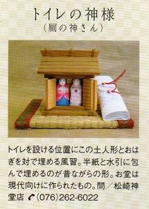 月刊誌『金澤』に掲載されました
