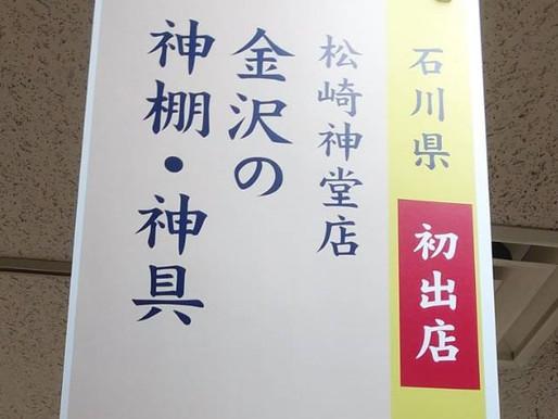 『日本の職人 匠の技展』