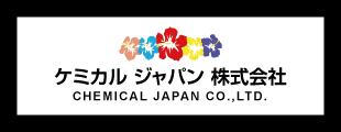 ケミカル ジャパン 株式会社