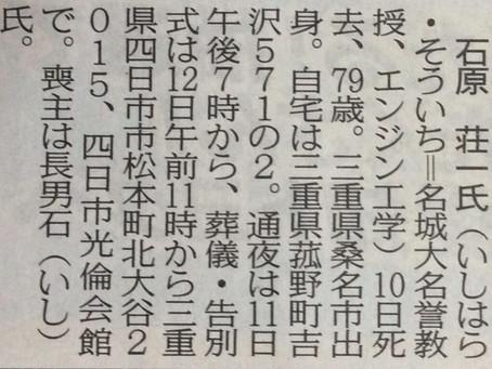 石原荘一名誉教授(79歳)が平成28年6月10日(金)にご逝去されました。