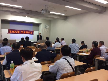名城大学交通機械会 平成28年度 総会