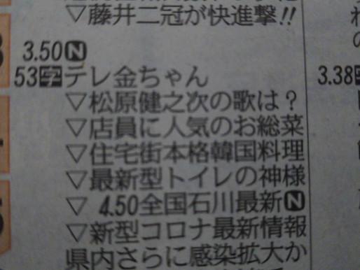 本日15:53 の「テレ金ちゃん」で当店が放映!