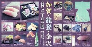 『加賀能登金沢食と工芸展』