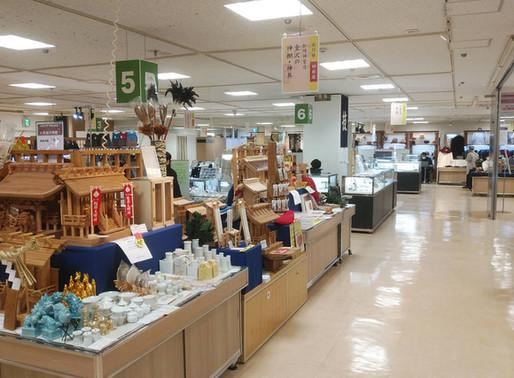 『日本の匠たち 職人の技展』