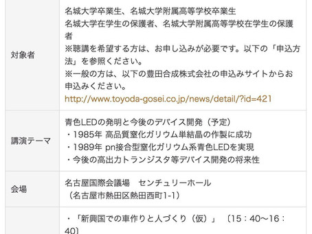 赤﨑先生、天野先生ノーベル物理学賞受賞記念講演会開催