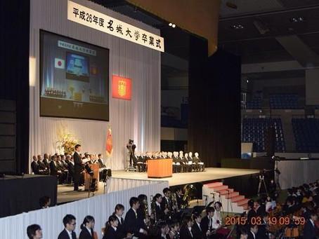 名城大学卒業式