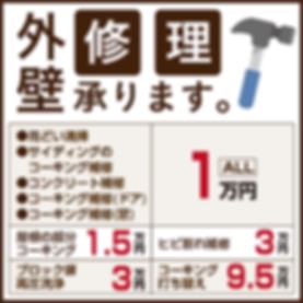 price_repair.png