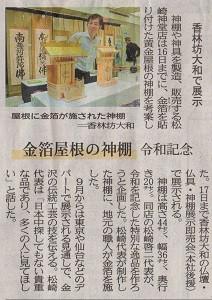 『北國新聞』掲載中