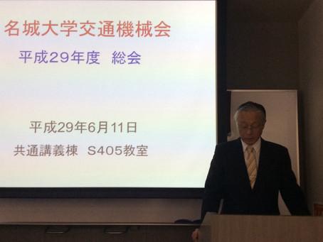 平成29年度 交通機械会総会