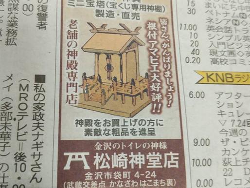 北陸中日新聞に掲載されました!