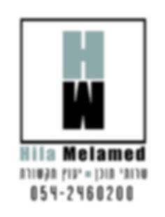 לוגו של הילה מלמד (2).jpg