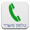טלפון-משרד-שקוף-מאחורה.png