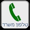 טלפון-משרד.png