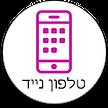 טלפון-נייד.png