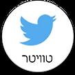 טוויטר.png