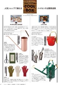 アグリジャーナル vol.04