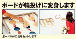 BBG輪投げ説明2