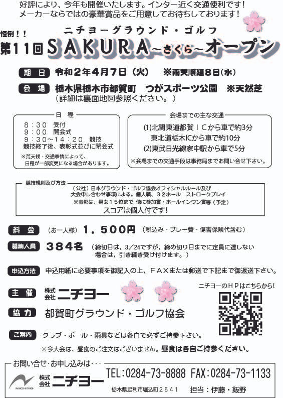 11thSAKURAオープン都賀チラシ