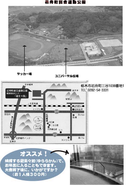岩舟町総合運動公園