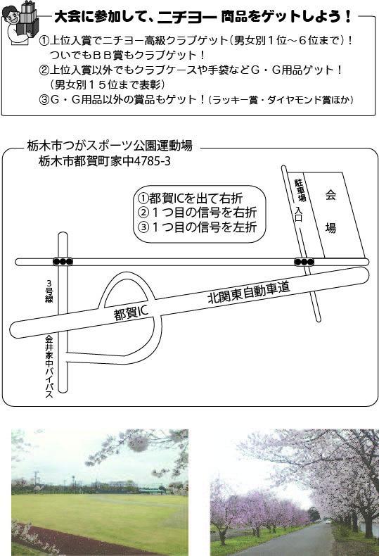 栃木市つがスポーツ公園運動場 地図