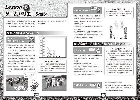 Gateball 5.jpg