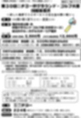 第30回ニチヨー杯GG大会チラシ越後湯沢.jpg
