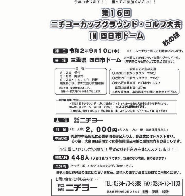 16th四日市GGチラシ秋表.jpg
