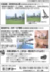 第30回ニチヨー杯GG大会チラシ越後湯沢裏.jpg
