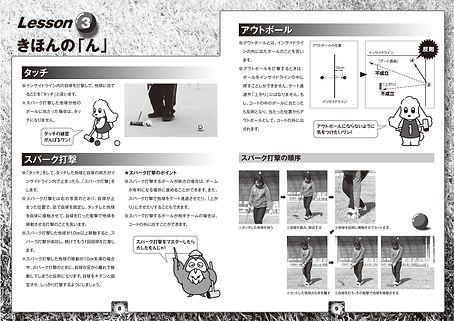 Gateball 2_PAGE0001.jpg