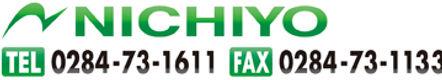 ㈱ニチヨー 電話0284-73-1611 FAX0284-73-1133