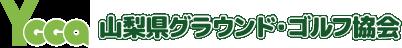 山梨県グラウンドゴルフ協会 ロゴ