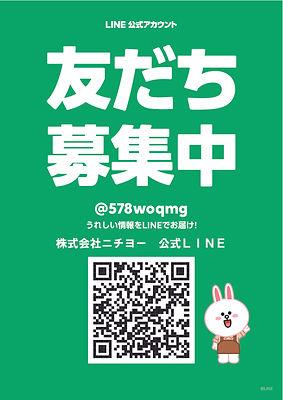 LINE友達登録広告.jpg