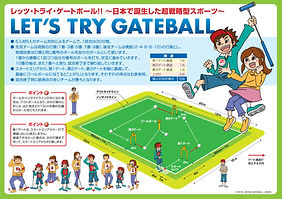 Let's Try Gateball